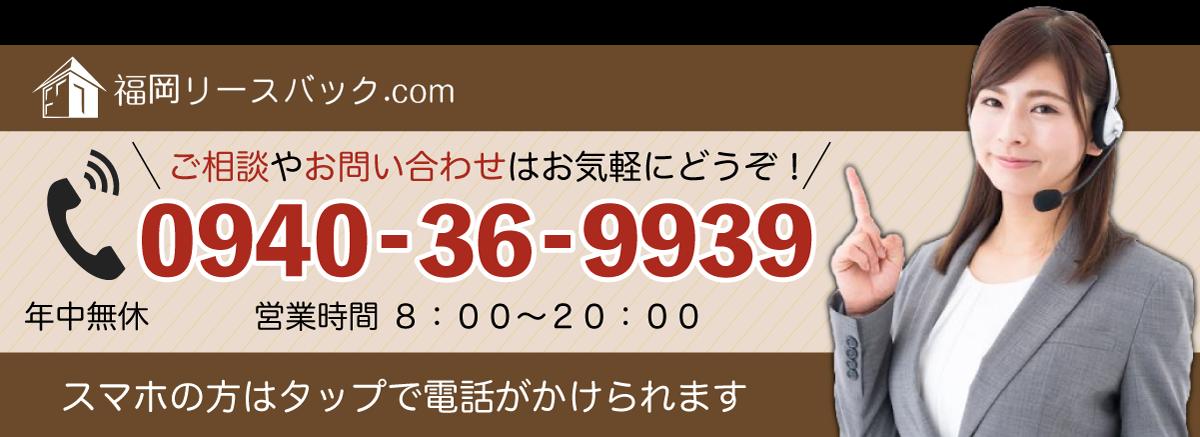 福岡のリースバックのことなら気軽にご相談ください!